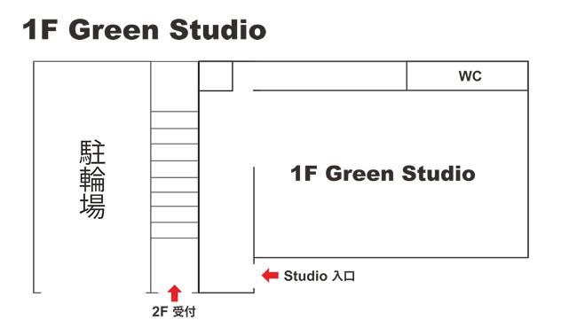 1F Green Studio