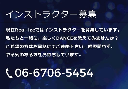 インストラクター募集  電話番号: 06-6706-5454